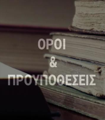 ΟΡΟΙ & ΠΡΟΥΠΟΘΕΣΕΙΣ